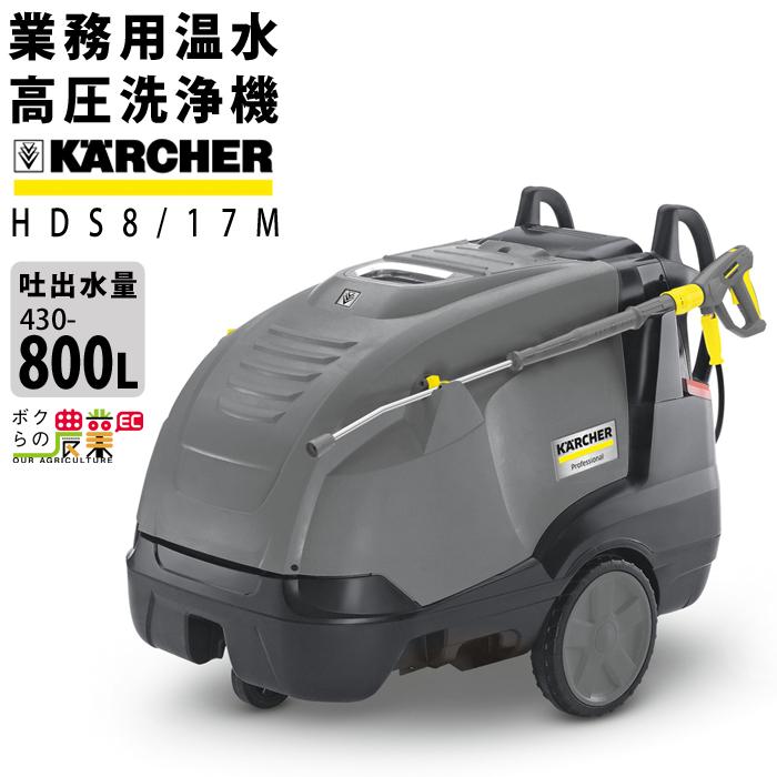 送料無料 ケルヒャー KAERCHER 業務用温水高圧洗浄機 HDS8/17M 50Hz 1.077-811.0 KARCHER