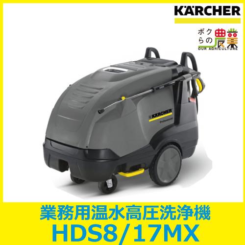 ケルヒャー 業務用温水高圧洗浄機 HDS8/17MX 50Hz[1.077-854.0 KARCHER]