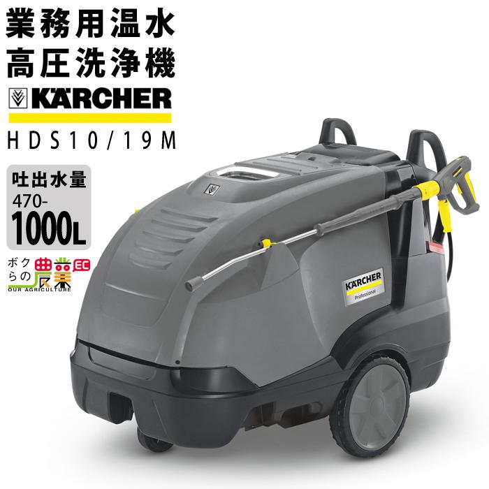 送料無料 ケルヒャー KAERCHER 業務用温水高圧洗浄機 HDS10/19M 50Hz 1.071-429.0 KARCHER