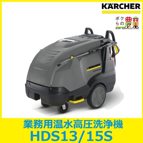 ケルヒャー 業務用温水高圧洗浄機 HDS13/15S 50Hz[1.071-807.0 KARCHER]