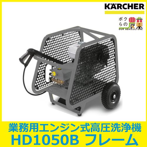送料無料 ケルヒャー KAERCHER 業務用エンジン式高圧洗浄機 HD1050B フレーム1.810-975.0 KARCHER
