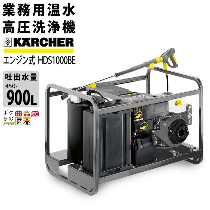 ケルヒャー 業務用エンジン式高圧洗浄機 HDS1000BE[1.811-937.0 KARCHER]