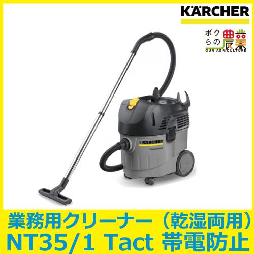 送料無料 ケルヒャー KAERCHER 業務用クリーナー 乾湿両用 NT35/1 Tact 帯電防止 1.184-855.0 KARCHER