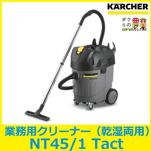 送料無料 ケルヒャー KAERCHER 業務用クリーナー 乾湿両用 NT45/1 Tact 1.145-835.0 KAERCHER