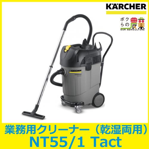 送料無料 ケルヒャー KAERCHER 業務用クリーナー 乾湿両用 NT55/1 Tact 1-1.146-825.0 KARCHER