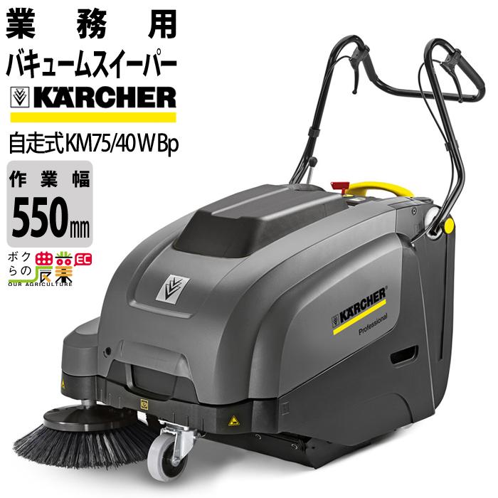 送料無料 ケルヒャー KAERCHER 業務用スイーパー KM75/40 W Bp 1.049-206.0 KARCHER
