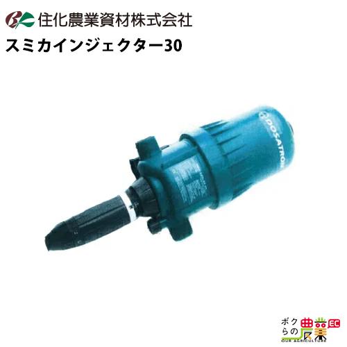送料無料 住化農業資材 スミカインジェクター30 比例式薬液混入器
