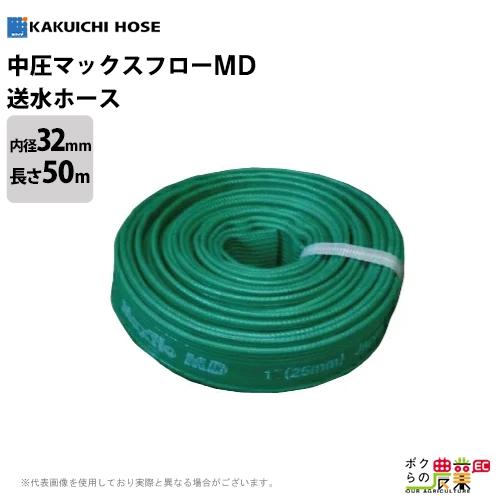 カクイチ 送水ホース サニーホース 中圧マックスフローMD 内径32mm×50M巻 MX-MD32 グリーン 送水 散水 排水 給水 ホース 農業 ポンプ用 工業 土木