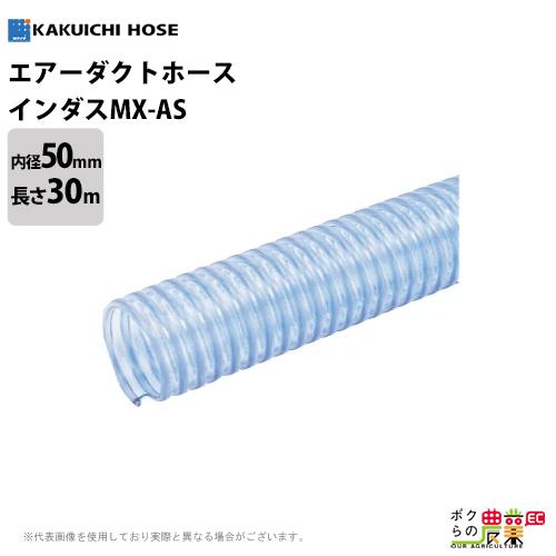 カクイチ エアホース ダクトホース インダスMX-AS 内径50mm×外径60.2mm×30M巻 / 透明 静電防止 内面平滑 / 吸気 排気 送風 エアー ダクト ホース