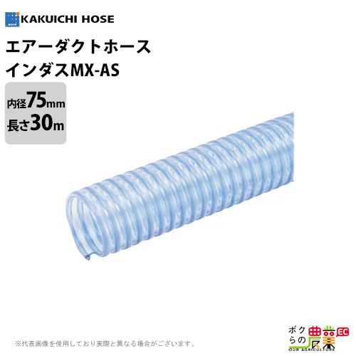 送料無料 カクイチ エアホース ダクトホース インダスMX-AS 内径75mm×外径86.4mm×30M巻 透明 静電防止 内面平滑 吸気 排気 送風 エアー ダクト ホース