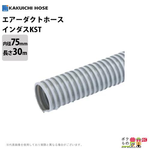 カクイチ エアホース ダクトホース インダスKST 内径75mm×外径86.4mm×30M巻 / グレー 取付カフス有 柔軟 軽量 内面平滑 / 吸気 排気 送風 エアー ダクト ホース