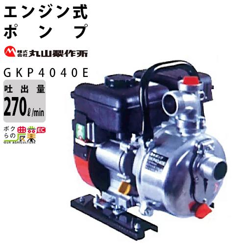 丸山製作所 元気印 潅水ポンプ GKP4040E 349759