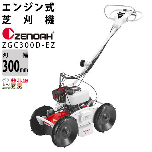 送料無料 ゼノア ZENOAH エンジン式 傾斜 刈機 芝刈機 ZGC300D-EZ 967035201 自走式 26ccクラス フリー刃 4枚付 排気量25.4cc 重量26kg 草刈 芝刈