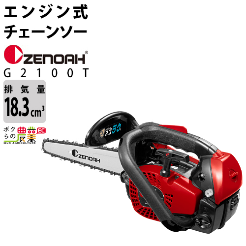 送料無料 ゼノア ZENOAH トップハンドルソー こがるシリーズ G2100T-25CV10 967262210
