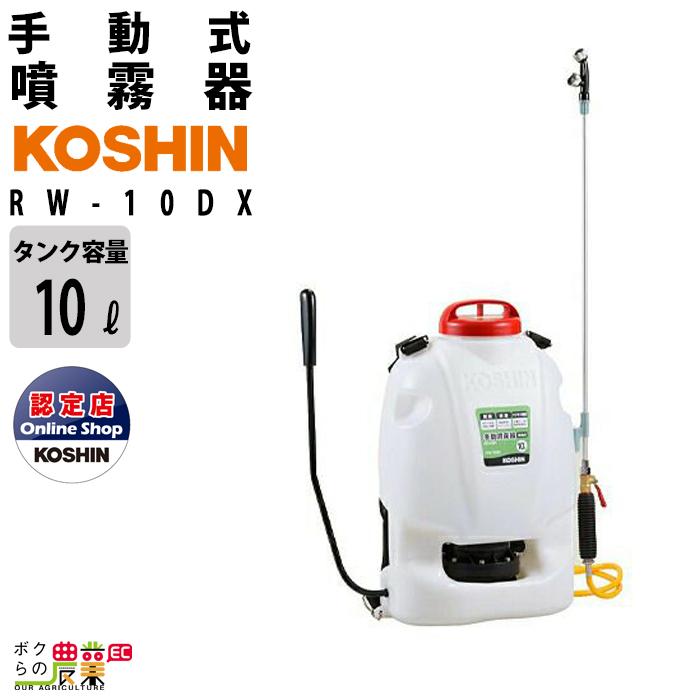工進 KOSHIN 噴霧器 手動式 蓄圧式 RW-10DX 10Lタンク 背負い式 手動