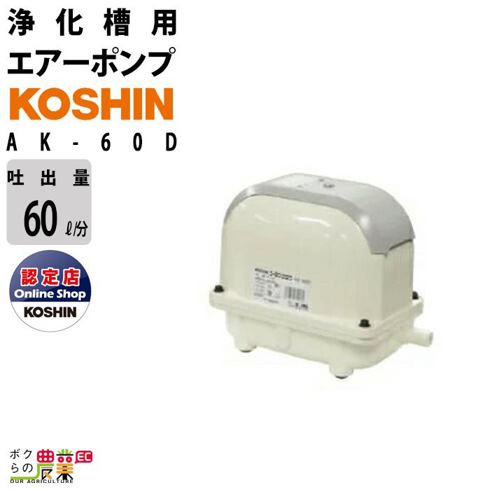 送料無料 工進 KOSHIN 浄化槽用エアーポンプ ブロアポンプ AK-60DAK-60後継機種浄化槽 水槽 池 ブロワ ブロア ブロワー ブロアー ピストン式 アース工事不要 AC100V