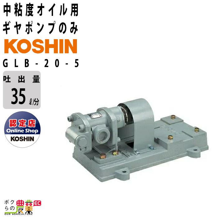 工進 中粘土オイル用ギヤーポンプ GLB-20-5[三相750W用(モーター別売)]
