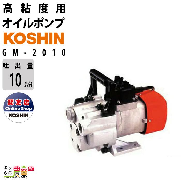 送料無料 工進 KOSHIN 高粘度用電動ハンディオイルポンプ チェンジマスター GM-2010AC-100V