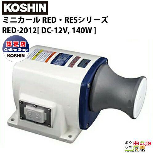 驚きの価格が実現! KOSHIN / RED-2012 140W:ボクらの農業EC店 送料無料 DC-12V 工進 RED・RESシリーズ 漁労機器 ミニカール-ガーデニング・農業