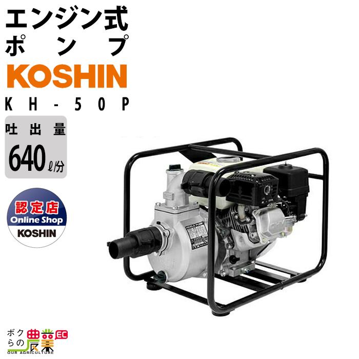 工進 2インチエンジンポンプ (ホンダ4サイクルエンジン搭載/口径50φ/最大吐出量640L) KH-50P KH-50P[(ホンダGP160),4サイクル]