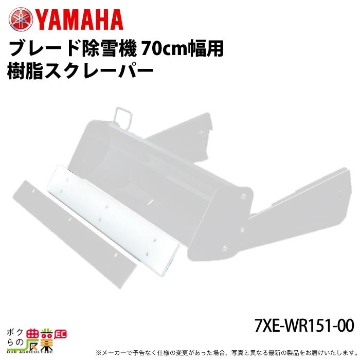 ヤマハ/YAMAHA ブレード除雪機 70cm幅用 樹脂スクレーパー / 7XE-WR151-00 / サービス店取付不可 / 除雪