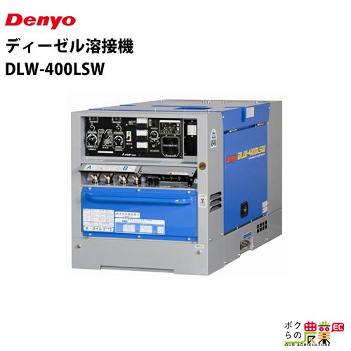 注文後納期ご案内します デンヨー ディーゼルエンジン溶接機 DLW-400LSW 超低騒音型