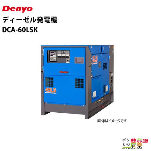 デンヨー ディーゼル発電機 DCA-60LSK 超低騒音型