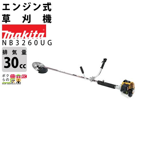 マキタ/makita エンジン式 刈払機 草刈機 / NB3260UG / 肩掛け式 Uハンドル 30ccクラス / 2サイクル 排気量30.5cc 重量5.7kg / ラビット農業機械 Rabbit 農業