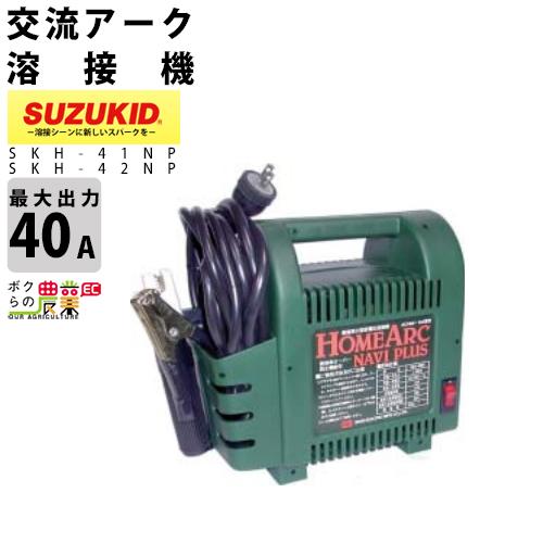 スター電器 SUZUKID 交流アーク溶接機 ホームアークナビプラス60Hz SKH-42NP 低電圧溶接棒専用