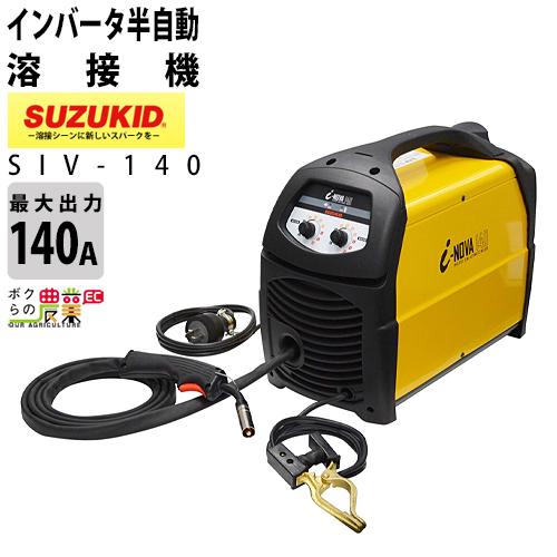 送料無料 スター電器 SUZUKID インバータ半自動溶接機 アイノーヴァ140 SIV-140 単相200V専用 スズキッド
