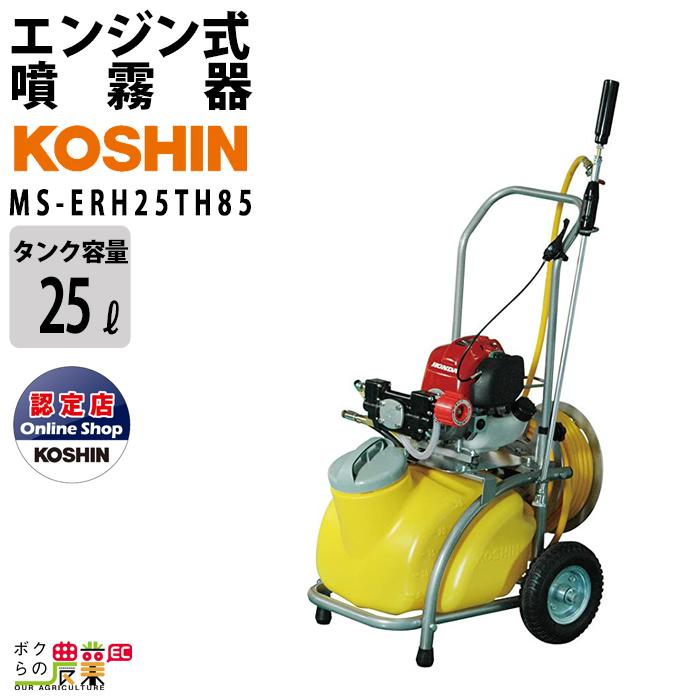 送料無料 工進 KOSHIN 噴霧器 エンジン MS-ERH25TH85 25Lタンク 最高圧力3.0Mpa 置き型 けん引式 タンク キャリー付き ガーデンスプレイヤー 4ストロークエンジン 動噴 動力噴霧器 自動