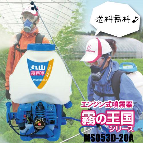 生産終了 丸山製作所 エンジン噴霧機 噴霧器 霧将軍 MS053D-20-A 353658