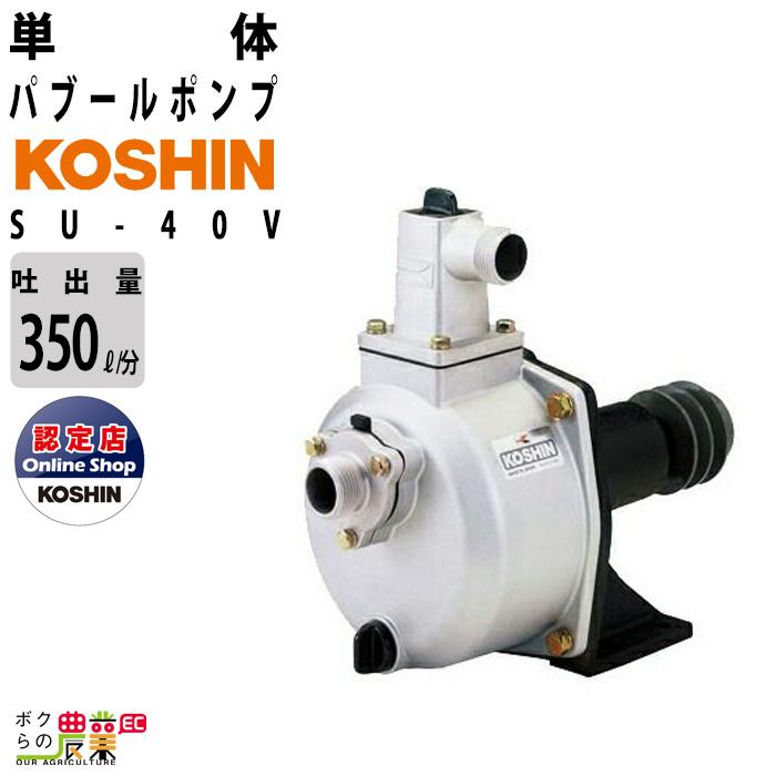 送料無料 工進 KOSHIN 単体ポンプ パーブルポンプ SU-40V 単体 清水 水 ポンプ 吸水 排水 農用 農業用 吸水 排水