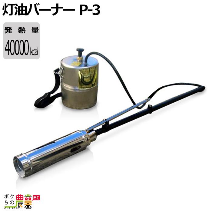【送料無料】ピリオン 灯油バーナー P-3【草刈 芝刈 雑草 バーナー バーナ 草焼きバーナー 草焼バーナ】