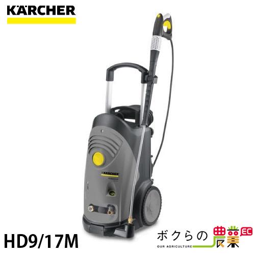 送料無料 KARCHER ケルヒャー 高圧洗浄機 洗車機 冷水 HD9/17M業務用 モーター式