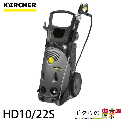 送料無料 KARCHER ケルヒャー 高圧洗浄機 洗車機 冷水 HD10/22S業務用 モーター式