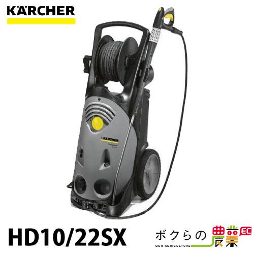 送料無料 KARCHER ケルヒャー 高圧洗浄機 洗車機 冷水 HD10/22SX業務用 モーター式