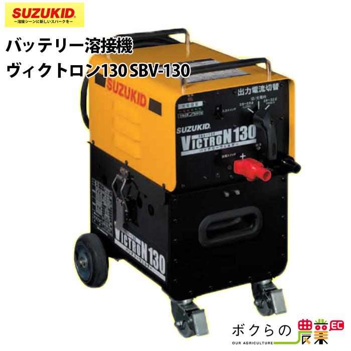 送料無料 スター電器 SUZUKID バッテリー溶接機 ヴィクトロン130 SBV-130溶接 溶接機 溶接機械 溶接器 家庭用 業務用 バッテリー 充電式
