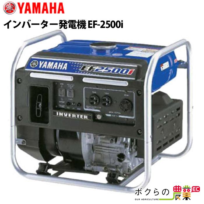 送料無料ヤマハ YAMAHA インバーター発電機 EF-2500i 小型 予備電源 予備充電 レジャー アウトドア