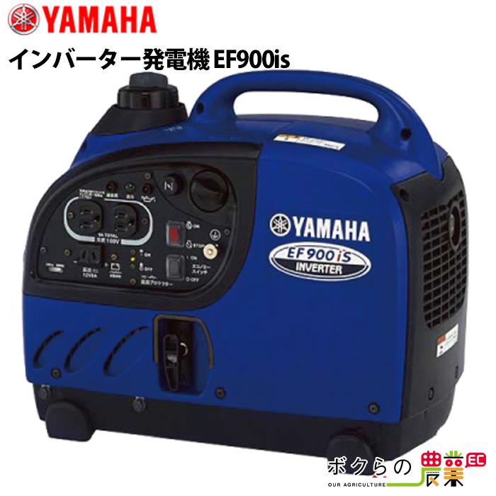 送料無料 2019年3月入荷予定 ヤマハ インバーター発電機 EF900is アウトドア レジャー 非常用電源 インバーター パソコン利用OK