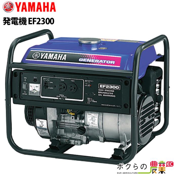 【2018年11月中旬入荷予定】送料無料 ヤマハ 発電機 EF2300【予備電源 予備充電 レジャー アウトドア 業務用】