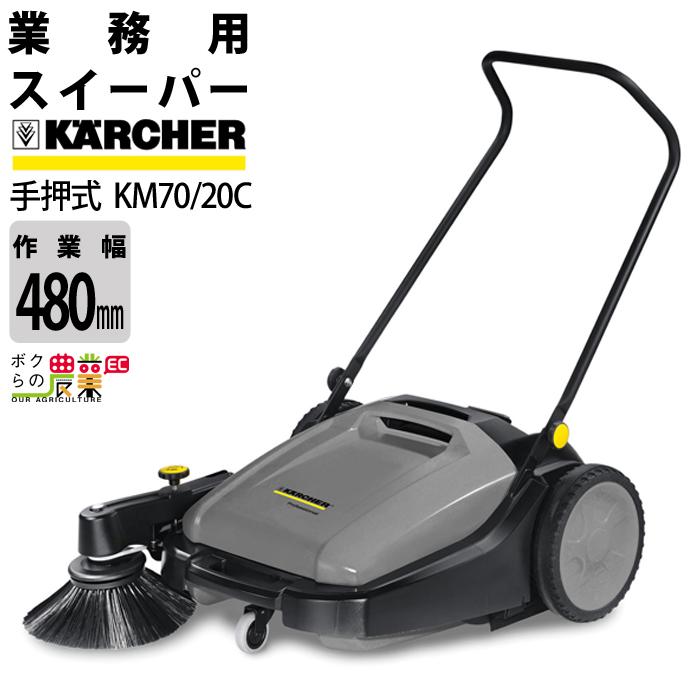 送料無料 KARCHER ケルヒャー スイーパー KM70/20C