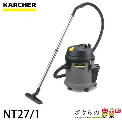 送料無料 KARCHER ケルヒャー 乾湿両用クリーナー NT27/1業務用 掃除機