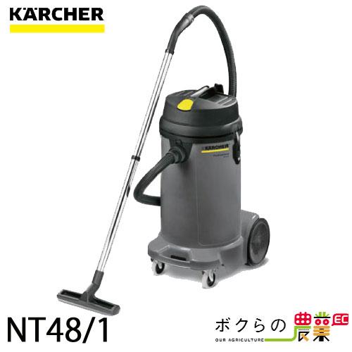 【送料無料】KARCHER/ケルヒャー 乾湿両用クリーナー NT48/1【業務用】【掃除機】
