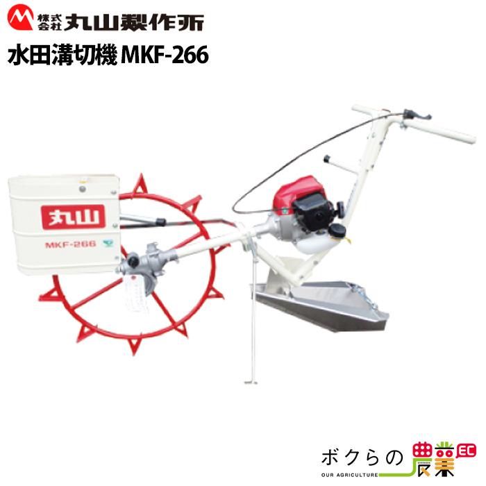 【送料無料】丸山製作所 水田溝切機 MKF-266 364195【溝切機 溝切り機 ミゾキリ】