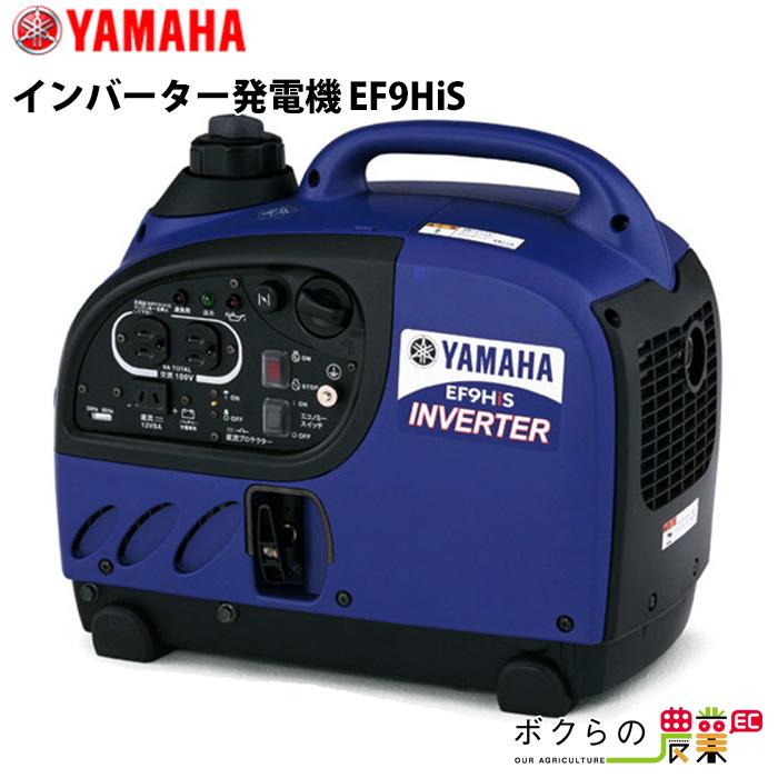 【2019年1月入荷予定】送料無料 ヤマハ インバーター発電機 EF9HiS