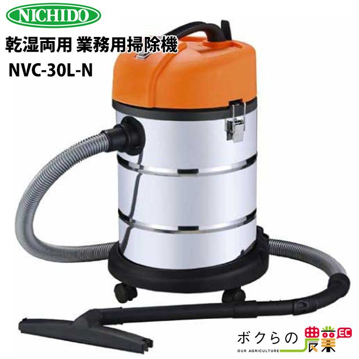 日動 乾湿両用 業務用掃除機 バキュームクリーナー NVC-30L-N業務用 家庭用