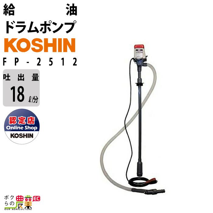 工進/KOSHIN 給油ポンプ ドラムポンプ モーターポンプ 電動 12V バッテリー / FP-2512 / 灯油 軽油 汲み上げ ラクオート / 農業用 工業用 農業機械 農機具