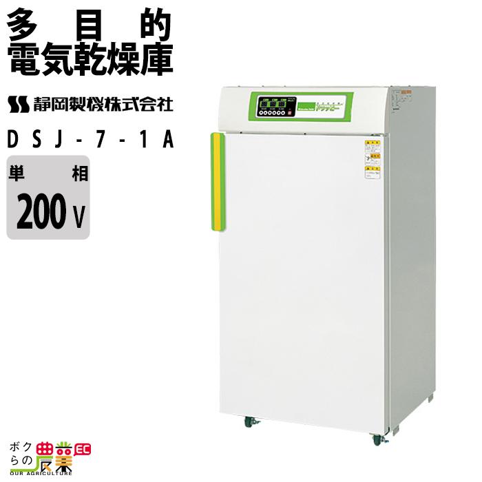 送料無料 静岡製機 多目的電気乾燥庫 DSJ-7-1業務用 乾燥庫 ドライフルーツ 電動 / 静岡精機