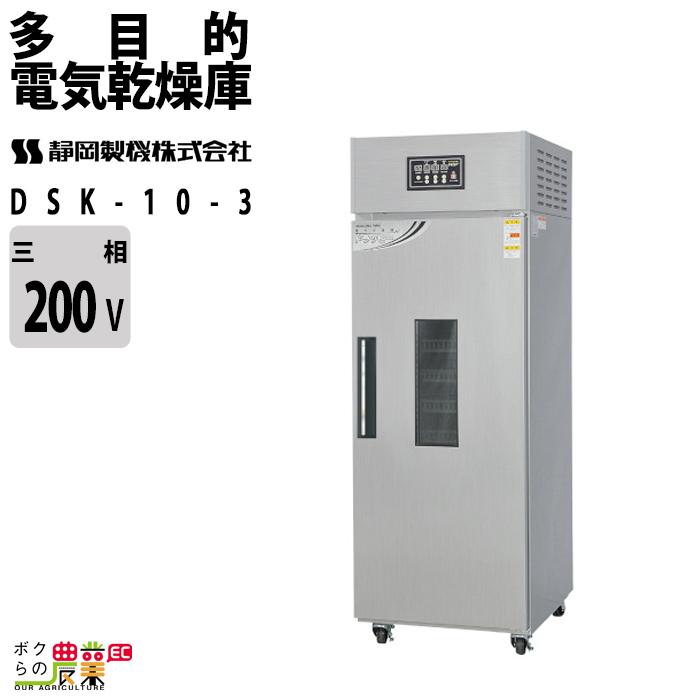 送料無料 静岡製機 多目的電気乾燥庫 DSK-10-3業務用 乾燥庫 ドライフルーツ 電動 / 静岡精機